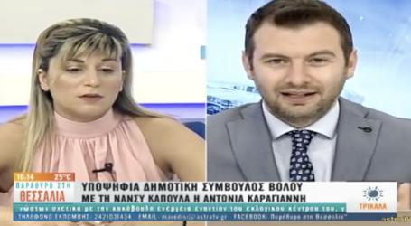 Η Αντωνία Καραγιάννη μιλάει στον Δημήτρη Μαρέδη [βίντεο]