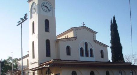 Πανηγύρεις Αγίου Ιωάννου του Θεολόγου και Αγίου Χριστοφόρου στη Μητρόπολη Δημητριάδος