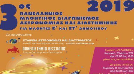 3ος Πανελλήνιος Διαγωνισμός Αστρονομίας για μαθητές δημοτικού στον Βόλο