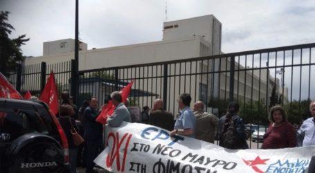Διαμαρτυρία της ΛΑ.Ε. έξω από την ΕΡΤ