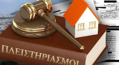 Θετική για τις τιτλοποιήσεις στεγαστικών δανείων η προστασία της α' κατοικίας