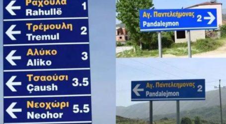 Αστυνομικοί κατέβασαν ελληνόγλωσσες πινακίδες στη Βόρεια Ήπειρο