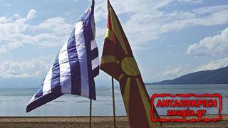 Εκτός από το όνομα χάνεται και το «Μακεδονικός» στα προϊόντα