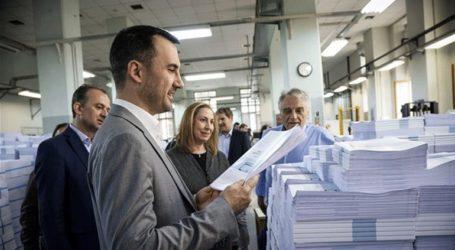 Στο Εθνικό Τυπογραφείο για το εκλογικό υλικό Χαρίτσης