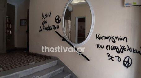 Συνθήματα με σπρέι για τον Κουφοντίνα και στο εκλογικό κέντρο του Κ. Ζέρβα