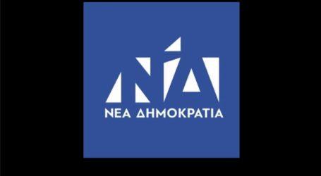 Ανακοίνωση της ΝΔ για την προεκλογική διαφήμιση του ΣΥΡΙΖΑ