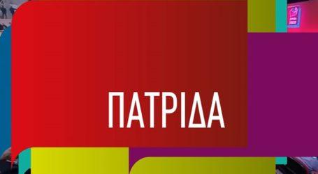 «Πατρίδα είναι οι άνθρωποί της», το νέο τηλεοπτικό σποτ του ΣΥΡΙΖΑ για τις ευρωεκλογές