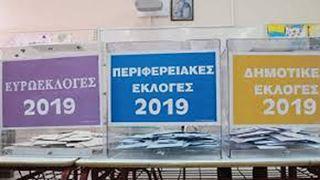 Ποία κόμματα και συνασπισμοί κομμάτων θα συμμετάσχουν στις Ευρωεκλογές της 26ης Μαΐου 2019