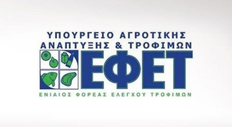 Πρόστιμα 110.280 ευρώ σε επιχειρήσεις τροφίμων από τον ΕΦΕΤ