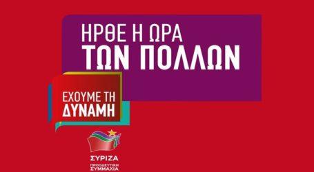 Σε εργασιακά θέματα επικεντρώνει το νέο προεκλογικό σποτ του ΣΥΡΙΖΑ