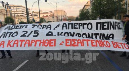 Συγκέντρωση και πορεία αλληλεγγύης στον Δ. Κουφοντίνα στο κέντρο της Αθήνας