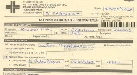 Βόλος: Το ιατρικό ανακοινωθέν για την κατάσταση της υγείας του Δημήτρη Κουφοντίνα