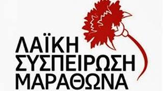 H «Λαϊκή Συσπείρωση» προειδοποιεί για βίαιες αλλαγές στη χρήση γης