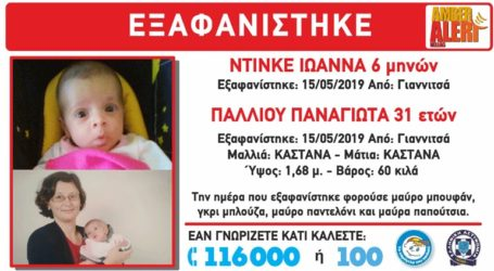 Συναγερμός για την εξαφάνιση μητέρας και της έξι μηνών κόρης της στα Γιαννιτσά