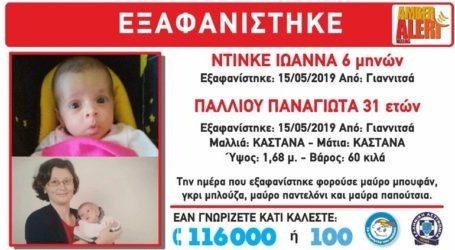 Βρέθηκε η μητέρα με το βρέφος που εξαφανίστηκαν από τα Γιαννιτσά