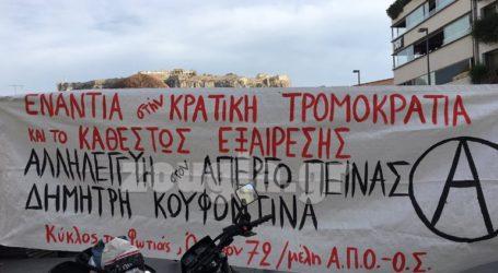 Συγκέντρωση αντιεξουσιαστών στο Μοναστηράκι για τον Κουφοντίνα