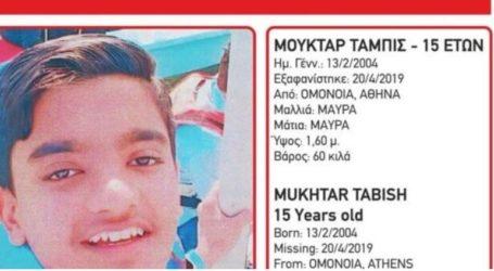 Εξαφανίστηκε 15χρονο αγόρι από την Ομόνοια