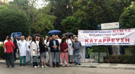 Συγκέντρωση διαμαρτυρίας της ΠΟΕΔΗΝ στο ΝΙΜΙΤΣ