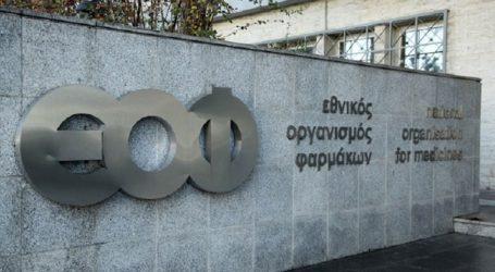 Ανακλήσεις τριών φαρμακευτικών προϊόντων από τον ΕΟΦ