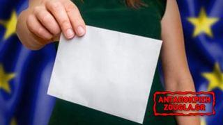 Επιστράτευσαν επώνυμους, για να κάνουν τους ευρωπαίους να ψηφίσουν