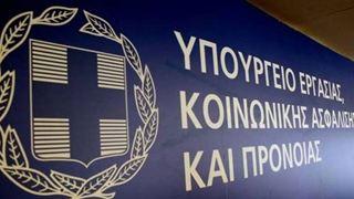 Διευκρινίσεις του υπουργείου Εργασίας για την εκλογική άδεια εργαζομένων