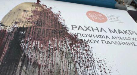 Άγνωστοι πέταξαν μπογιές στο προεκλογικό κέντρο της Ραχήλ Μακρή στην Παλλήνη
