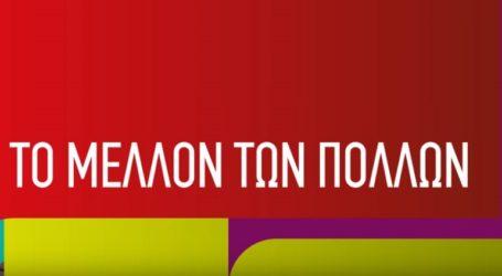 «Το μέλλον των πολλών», το νέο τηλεοπτικό σποτ του «ΣΥΡΙΖΑ