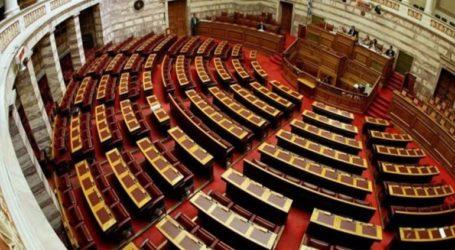 Αναβλήθηκε η προγραμματισμένη για τη Πέμπτη 30 Μαίου συνεδρίαση της Επιτροπής Θεσμών