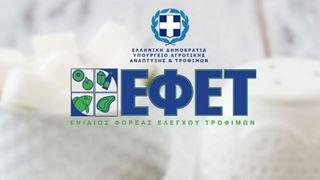 Συστάσεις για την προστασία της ασφάλειας των τροφίμων το καλοκαίρι από τον ΕΦΕΤ