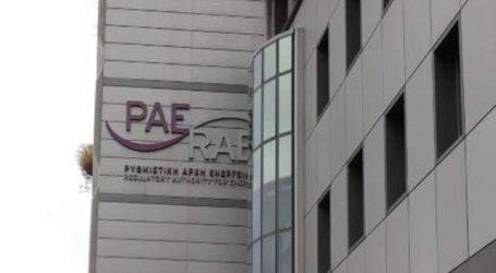 Συνεδρίαση για την ενεργειακή φτώχεια θα πραγματοποιηθεί στην Αθήνα