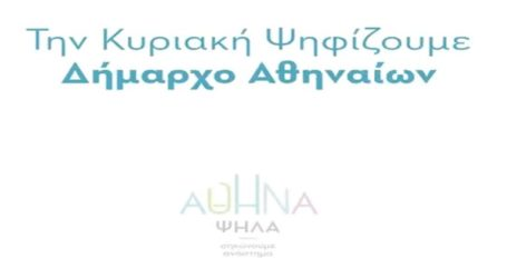 «Την Κυριακή ψηφίζουμε Δήμαρχο Αθηναίων»