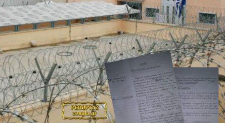Κινητοποίηση κρατουμένων στις φυλακές του Δομοκού