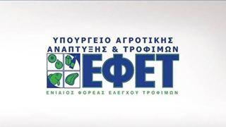 Επιβολή προστίμων 228.353 ευρώ σε επιχειρήσεις τροφίμων από τον ΕΦΕΤ