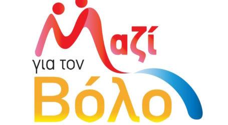 «Μαζί για τον Βόλο»: Καταγγέλει τη δημοτική αρχή για δωρεάν εισιτήρια ετεροδημοτών