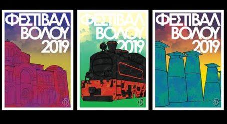 Ολόκληρο το πρόγραμμα του «4ου Φεστιβάλ Βόλου 2019»