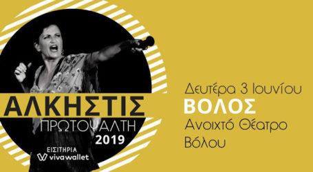 Η Άλκηστις Πρωτοψάλτη live στο Ανοιχτό Δημοτικό Θέατρο Βόλου
