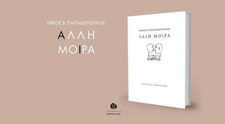 «Άλλη Μοίρα» – Πρώτη ποιητική συλλογή του Νίκου Παπαδόπουλου στο Καλειδοσκόπιο