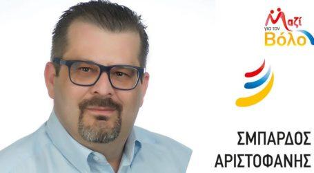 Γνωρίστε τον υπ. δημοτικό σύμβουλο Βόλου Αριστοφάνη Σμπάρδο