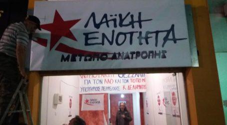 Πυρετώδεις προετοιμασίες του εκλογικού κέντρου της ΛΑΕ στον Βόλο [εικόνες]