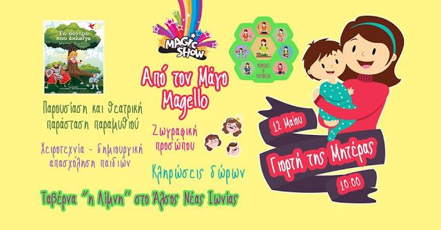 ea370d1d65b8 Γιορτή της μητέρας με εκδήλωση από τις Μαμάδες Ν. Μαγνησίας -  TheNewspaper.gr
