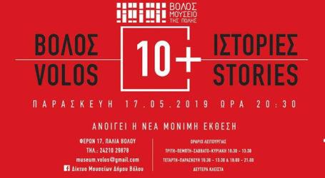 «Βόλος, 10 + ιστορίες» – Η μόνιμη έκθεση που στηρίζεται σε δωρεές συμπολιτών στο Μουσείο της Πόλης του Βόλου