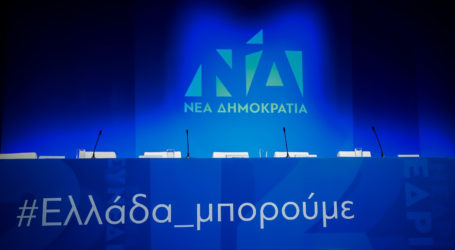 ΔΗΜΤΟ ΝΔ Βόλου: Ανάγκη ενότητας του κόμματος