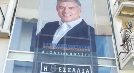 Αυτό είναι το εκλογικό κέντρο του Κώστα Αγοραστού στον Βόλο [εικόνα]