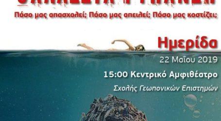 Ημερίδα για τη θαλάσσια ρύπανση στον Βόλο