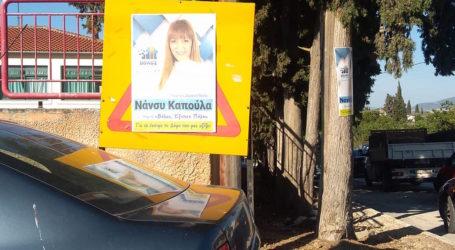Οι αφίσες και η προπαγάνδα
