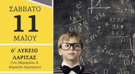 Η Ελληνική Μαθηματική Εταιρεία βραβεύει Λαρισαίους μαθητές Δημοτικών Σχολείων που διακρίθηκαν στον διαγωνισμό «Μαθηματικά και Παιχνίδι»