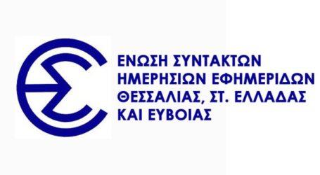 Κάλεσμα της Ένωσης Συντακτών Θεσσαλίας για συμμετοχή των δημοσιογράφων στις απεργιακές συγκεντρώσεις της Πρωτομαγιάς
