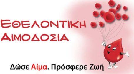 Εθελοντική αιμοδοσία στο ΚΕΘΕΑ ΕΞΟΔΟΣ την Πέμπτη