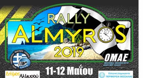 Με 43 συμμετοχές το 4o Rally Αλμυρός 2019
