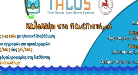 Καλοκαίρι στο Πανεπιστήμιο από την ομάδα TALOS